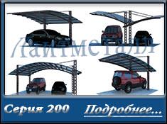 каталог навесов из поликарбонат для авто серии 200