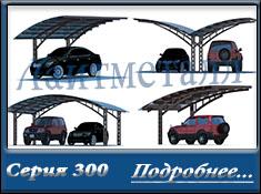 каталог навесов из поликарбонат для машины серии 300