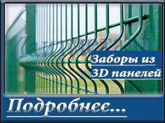 3d панель