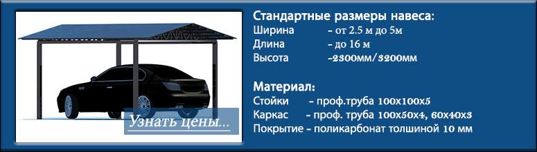 размеры навесов_KN5001