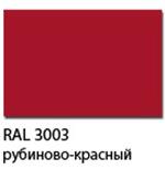 рубино красный