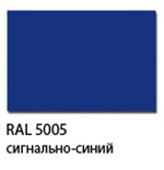 сигнально синий