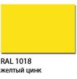 желтый цинк